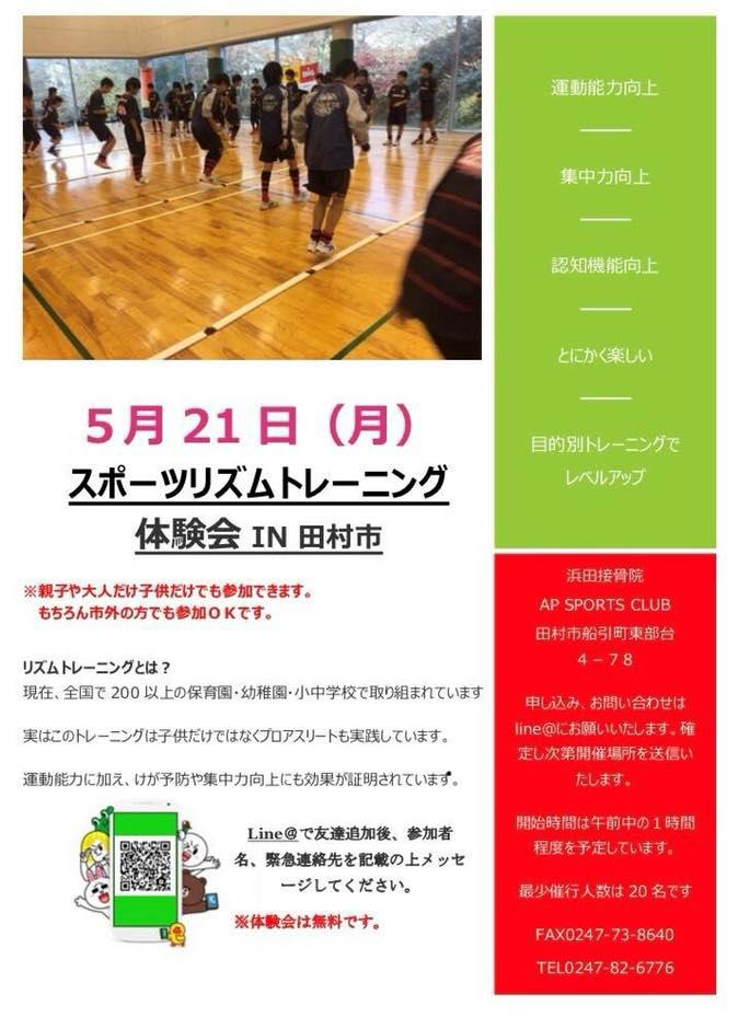 リズムトレーニング体験会詳細
