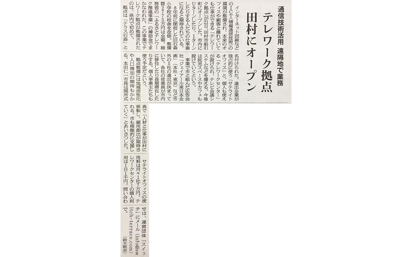 テラス石森開所の朝日新聞記事