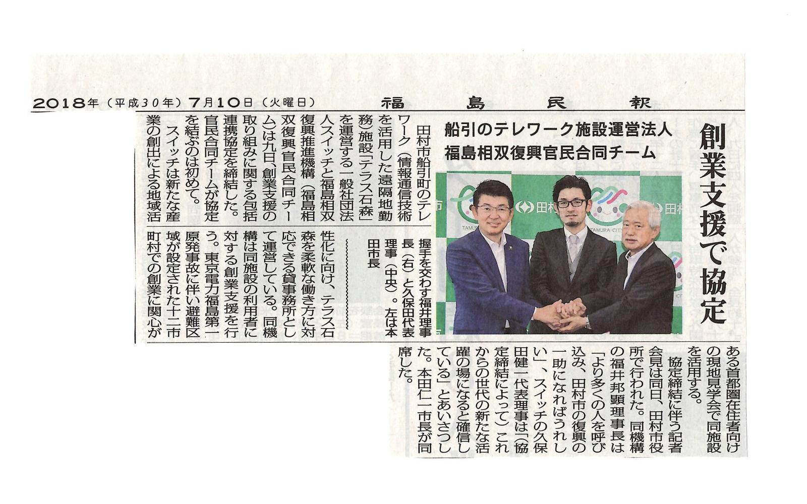 包括連携協定締結の福島民報新聞記事