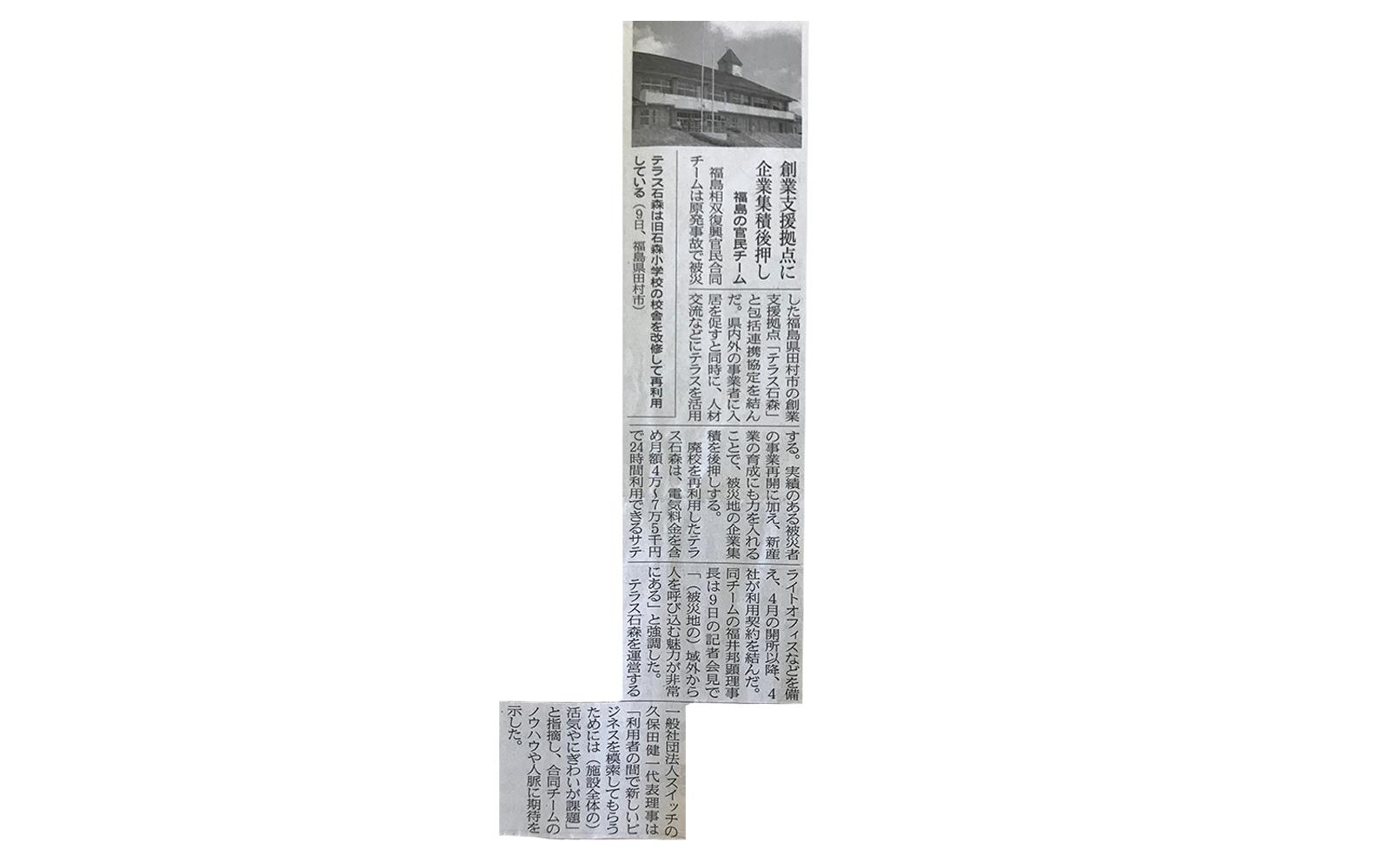 包括連携協定締結の日本経済新聞記