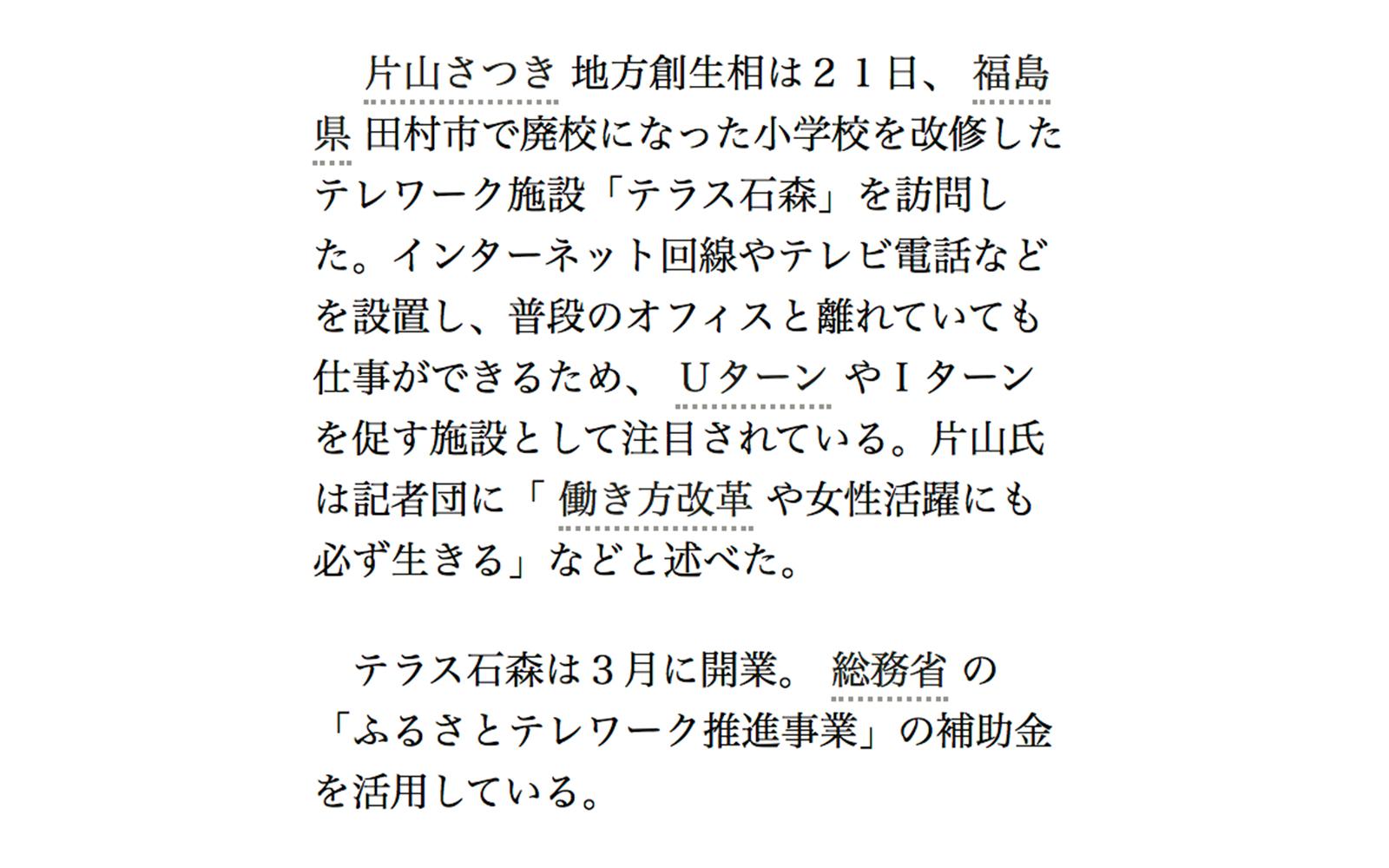 朝日新聞_大臣訪問記事